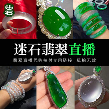 Labyrinth Jadeite Jewelry Live Broadcast Jade Bracelet Ring Bracelet High-end Ice Jadeite Myanmar Glass Source Genuine
