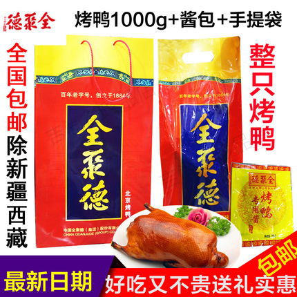正宗北京全聚德烤鸭