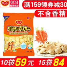 婴儿乐宝宝小馒头辅食婴儿零食婴幼儿童胡萝卜素营养饼干180g5袋