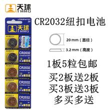 包郵天球CR2032紐扣電池 電子稱秤遙控器天貓魔盒小米盒子3V