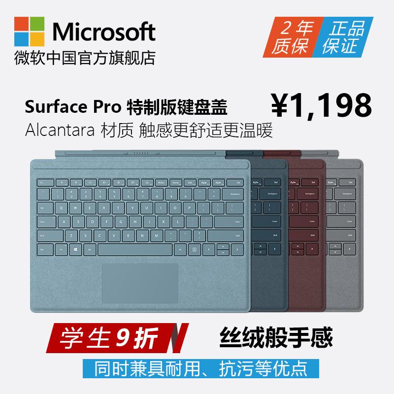 微軟平板電腦鍵盤
