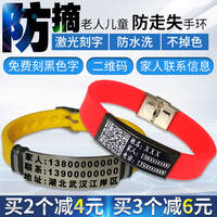 Old man anti-lost yellow bracelet Alzheimer's anti-lost card custom lettering mentally handicapped children anti-lost silicone bracelet
