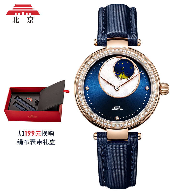 时尚蓝色手表