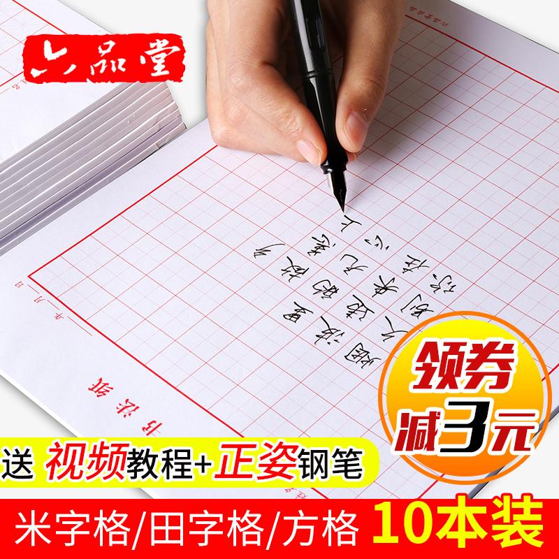 字田字格紙