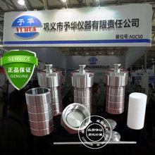 晶化 水热合成反应釜 聚四氟乙烯内衬胆高压消解罐压力溶弹PPL图片