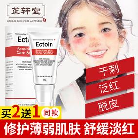 芷轩堂修护角质层保湿舒缓非修复霜敏感肌肤专用护肤品血丝去除红