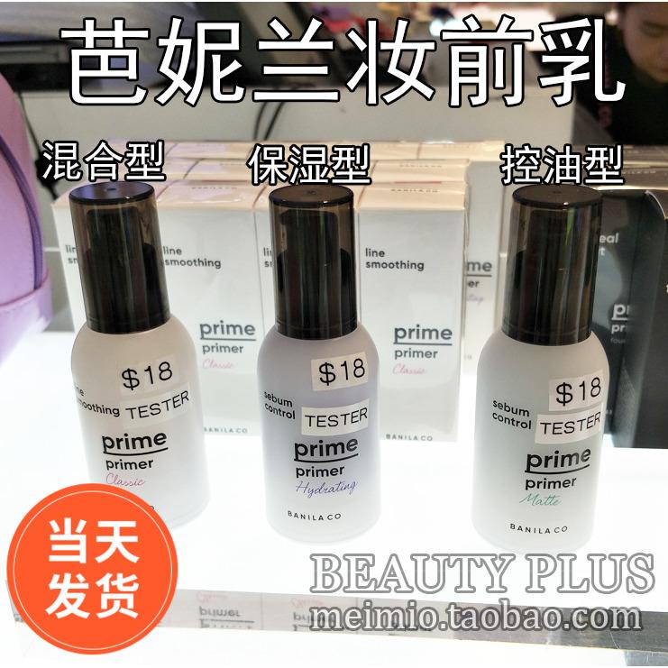 韩国banila co/芭妮兰妆前乳保湿隐形毛孔打底亮肤控油经典型隔离