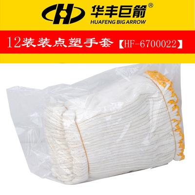 华丰巨箭棉纱线手套白手套劳保手套防滑手套五金工具劳保用品