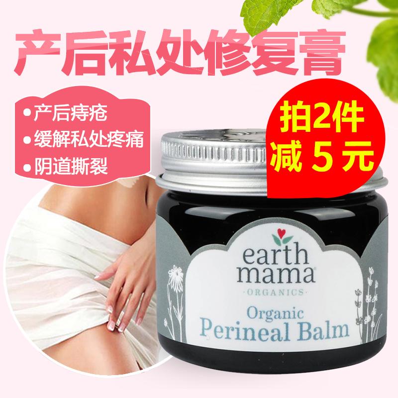 保税仓美国Earth Mama地球妈妈 私处修复霜 修护膏孕期产后侧切疼