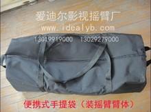 便携式手提袋(可装摇臂体)/电控云台摄像机摇臂/单反摇臂/轨道