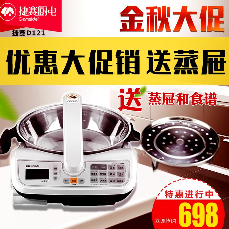 捷赛全自动烹饪锅智能电炒锅炒菜机D121带预约防糊防溢正品