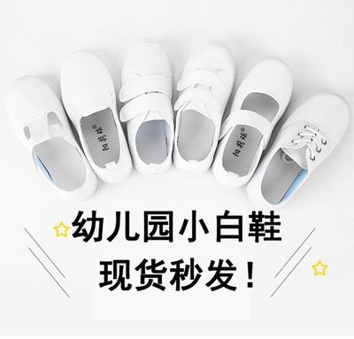儿童室内小白鞋幼儿园帆布鞋室内鞋女童白布鞋男童白球鞋跳舞白鞋