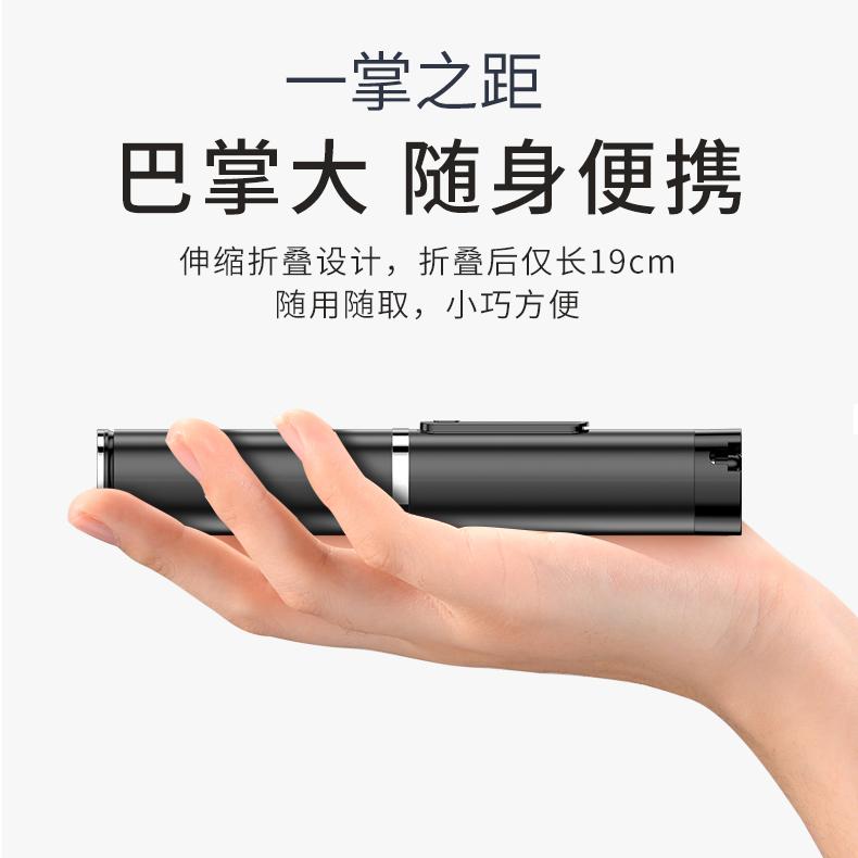 三脚架充电遥控华为苹果蓝牙自拍iphone8X