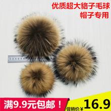 真毛超大貉子毛狐狸毛球帽子diy手套柏包衣服配件饰品皮草毛球球图片