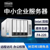 TERRAMASTER铁威马F4-220intel双核企业nas文件存储共享服务器