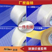 √ Transparent fiber tape strong stripe mesh aerial model plate-making fixed glass fiber tape double-sided fiberglass adhesive