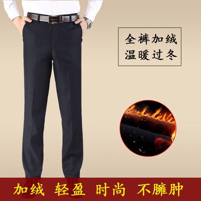 冬季中老年新款银行职工西裤男加绒加厚直筒高腰商务休闲长裤子