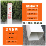Power cable sign pile pvc warning pile marking pile boundary pile buried pile glass steel identification pile optical cable