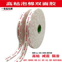泡棉双面胶胶 高粘海绵双面胶带广告牌铝塑板双面胶 强力泡沫胶带