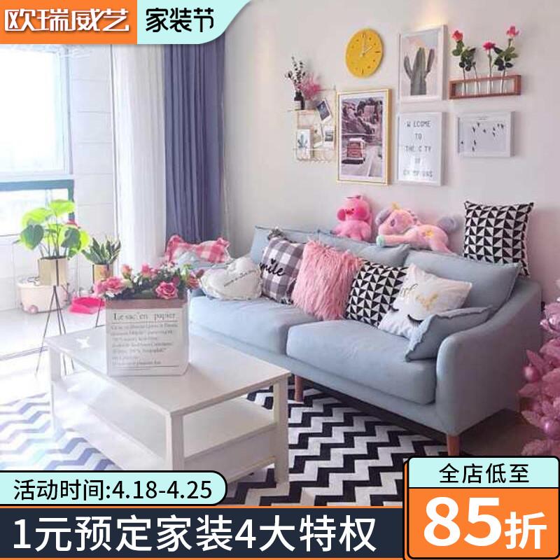 欧瑞威艺北欧小户型沙发宜家具布艺网红款客厅整装现代简约ins风
