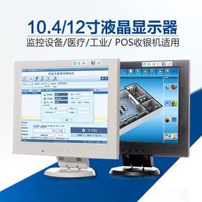 全新10寸12寸液晶显示器高清LED屏 适用监控 POS收银机白色带电视