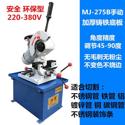闽捷MJ-275B切管机单速双速金属圆锯机不锈钢无毛刺切割机水锯机