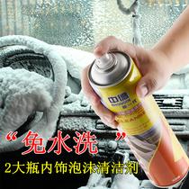 2瓶汽车内饰清洗剂多功能泡沫强力去污室内顶棚洗车液用品非万能