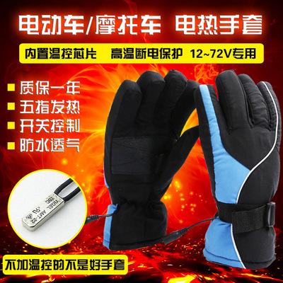 充电加热电动车摩托车电动三轮车男女冬季保暖防寒防水电热手套