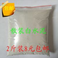White cement 2 pounds in bulk Decoration Cutter Patch wall pit Repair Waterproof Plugging Kitchen Bathroom Balcony