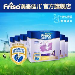 【Friso美素佳儿金装】荷兰原装进口儿童配方奶粉4段1200g*6