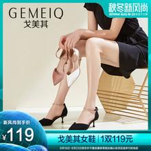 戈美其2019夏季新款一字扣带包跟低跟凉鞋中空尖头细高跟单鞋女鞋