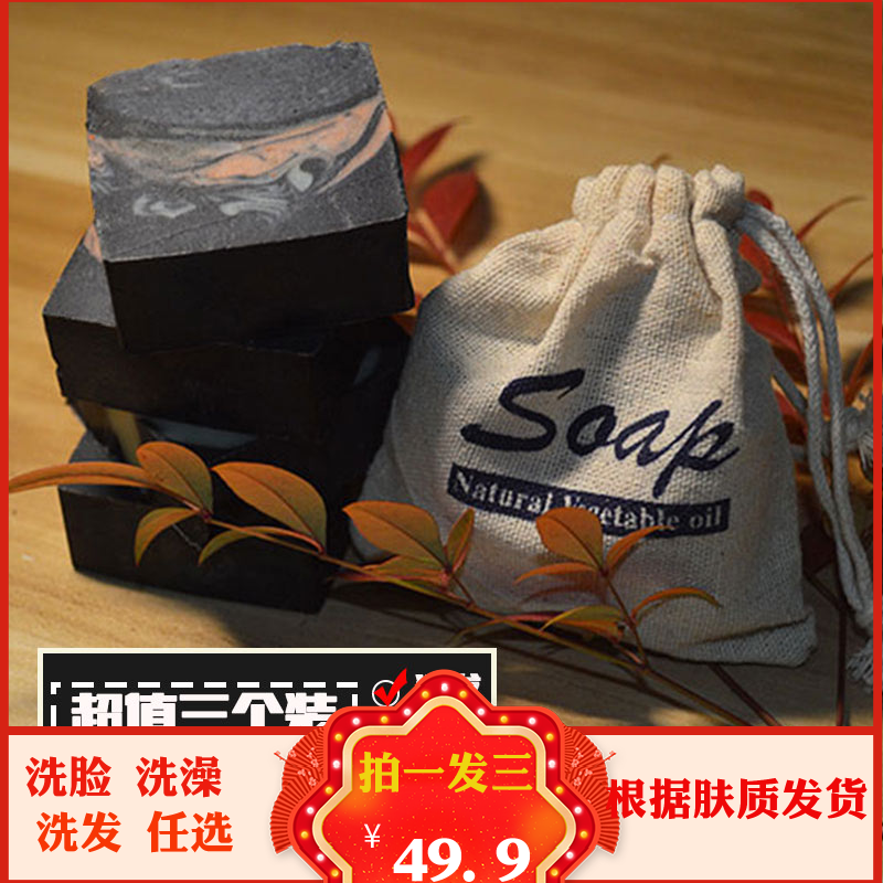手工皂福袋3个装自制天然精油洁面男女创意皂定制沐浴洗发冷皂