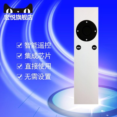 苹果 Apple Remote A1294 apple TV2 TV3 A1427 A1469 A1738 macbook pro ipod iphone播放器 机顶盒子遥控器