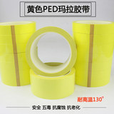 High temperature polyester Mara tape Flame retardant Mara gel Mela motor transformer special High temperature resistance 25-60mm