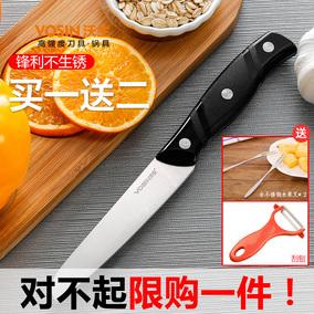 沃生不锈钢家用水果刀瓜果刀多功能巧媳妇削皮刀便携随身刀具套装