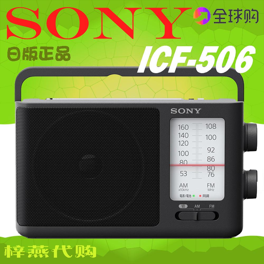 日本正品 sony 手提 老人 收音机 ICF-506 FM/AM