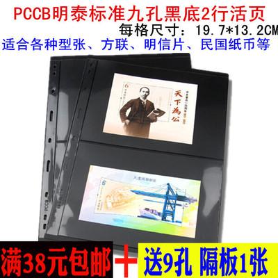 明泰 PCCB正品九孔黑底双面集邮册活页内芯内页插页 (2行) 纸币册