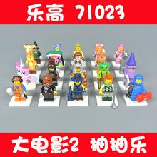 2019款 LEGO 71023 乐高大电影2人仔抽抽乐 长颈鹿绿野仙踪 新品