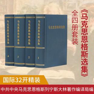 人民出版社 马克思恩格斯选集全四册套装
