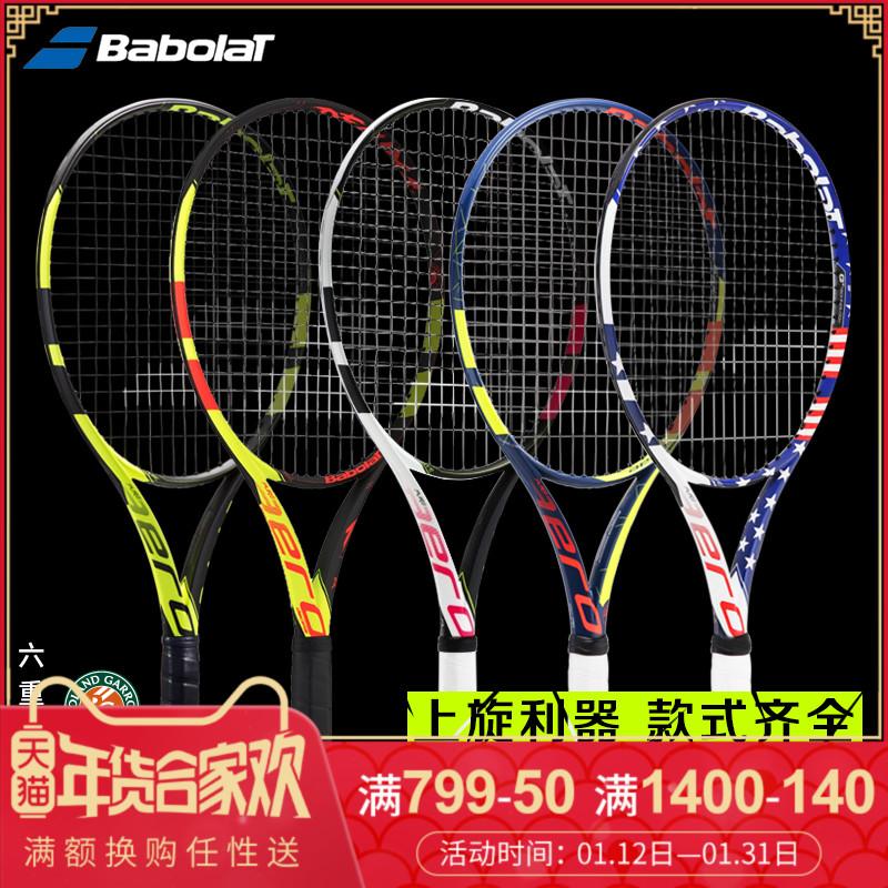 Babolat百宝力全碳素网球拍APD纳达尔PA法网标准男女单人套装包邮