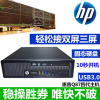 HP HP desktop computer 800G1 dual-screen multi-screen office stocks game office mini host barebone system