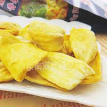 越南进口特产零食好牌菠萝蜜干230g包特价2包包邮