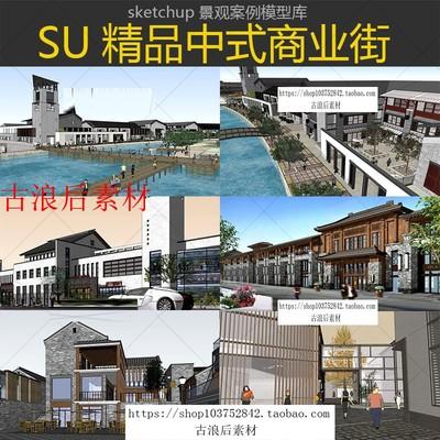 SJ07-1草图大师Sketchup新中式规划建筑步行商业街综合体SU模型