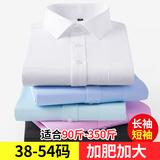 男士加肥加大长袖衬衫超大码纯色商务衬衣宽松肥胖子正装短袖衬衫
