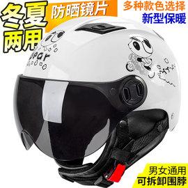 电动摩托车头盔男电瓶车女士夏季四季轻便式半覆式防晒可爱安全帽图片