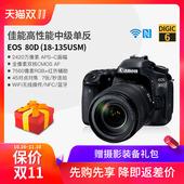 高清旅游专业单反相机 EOS 全新行货 80D 135套机 佳能80D套机