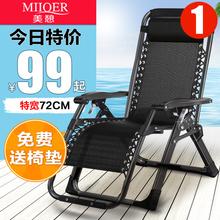 躺椅折叠靠背午休多功能午睡椅沙滩家用凉靠椅子单懒人床逍遥便携