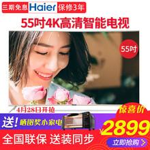 Haier/海尔 LQ55H31 55英寸4K窄边框超高清智能LED液晶曲屏电视机