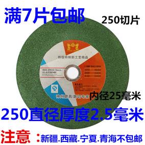 250切片不锈钢专用切割片 250*2*25.4切割片金属砂轮切片包邮耐用