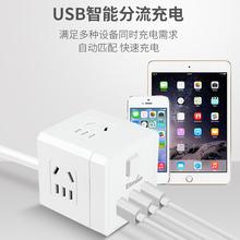 英特曼USB电源插座多功能充电排插智能便携魔方插排家用转换插头